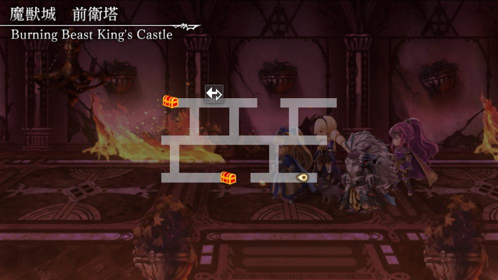 獣 城 アナザー 燃える エデン 魔