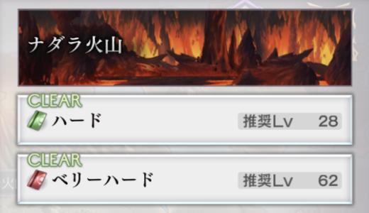 ナダラ火山 攻略