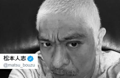 松本人志 ツイッター 写真で一言