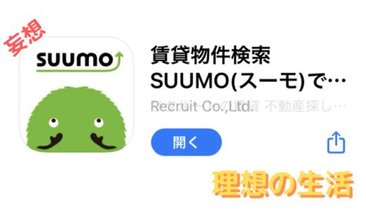 Suumo見てたら、また1人暮らしをしたくなってきたので、理想の生活を妄想しちゃった話。