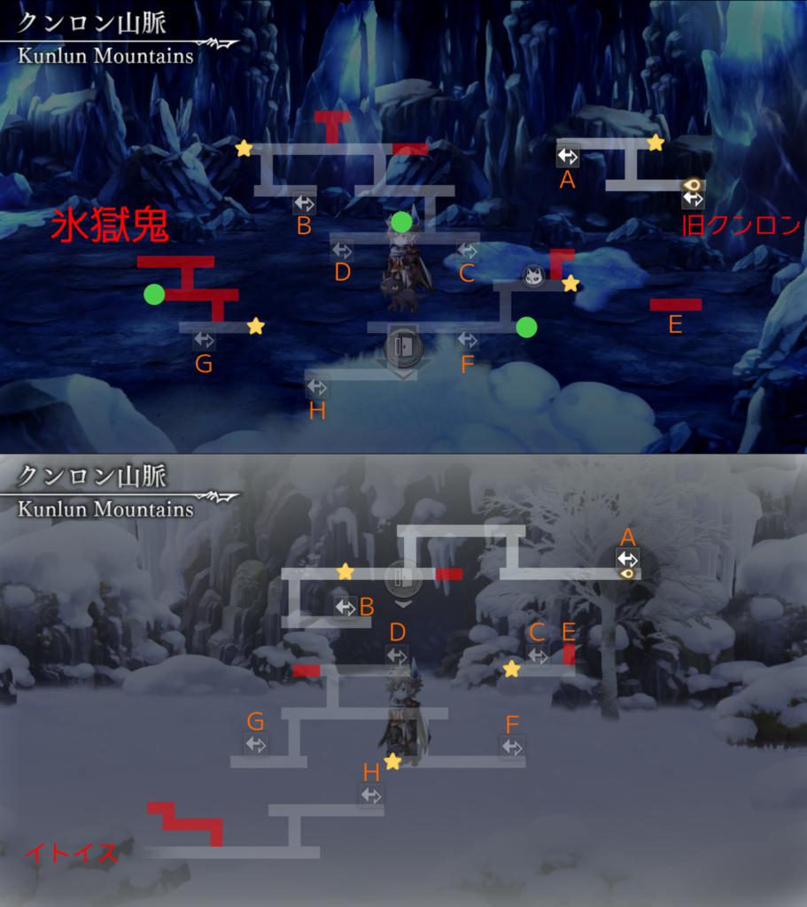 弓 晶 の アナデン 氷