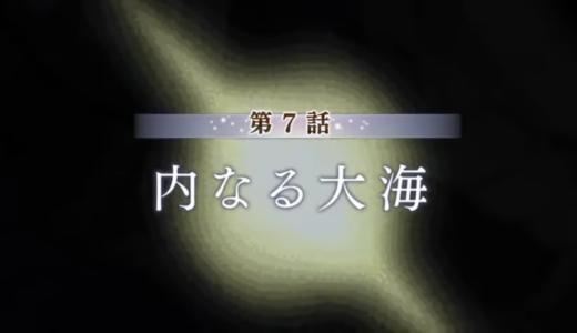 剣の唄と失楽の翼 7話