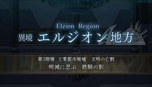 異境エルジオン地方 3層 攻略