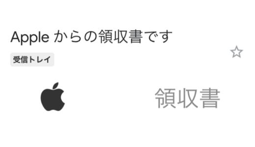 「Appleからの領収書です」でメール検索したら、吐き気を催したって話。